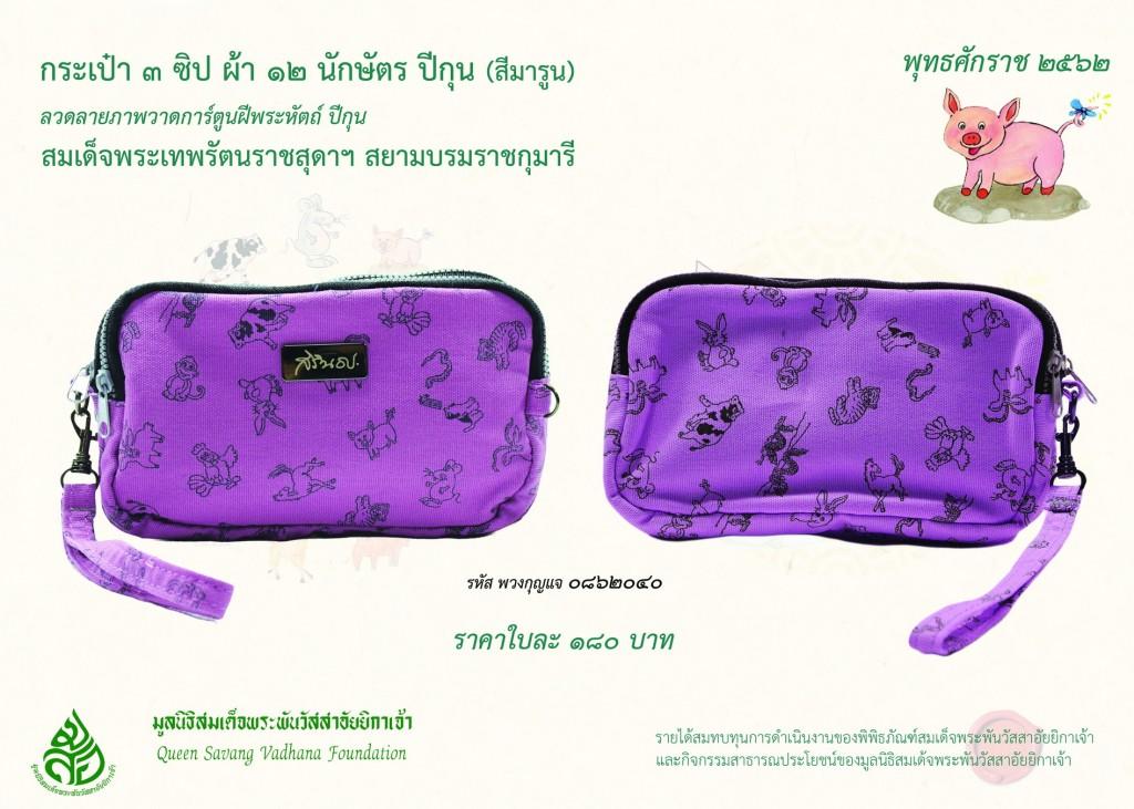 สินค้าปีกุน กระเป๋า3 ซิป 2 นักษัตร มารูน
